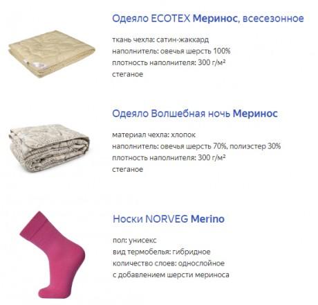 какие вещи из мериноса можно купить