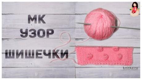 Узор Шишечки спицами, видео-урок вязание и схемы вязания