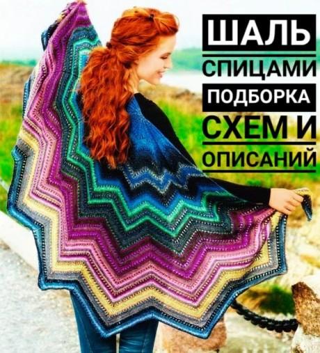 Подборка схем и описаний для вязания спицами красивых шалей