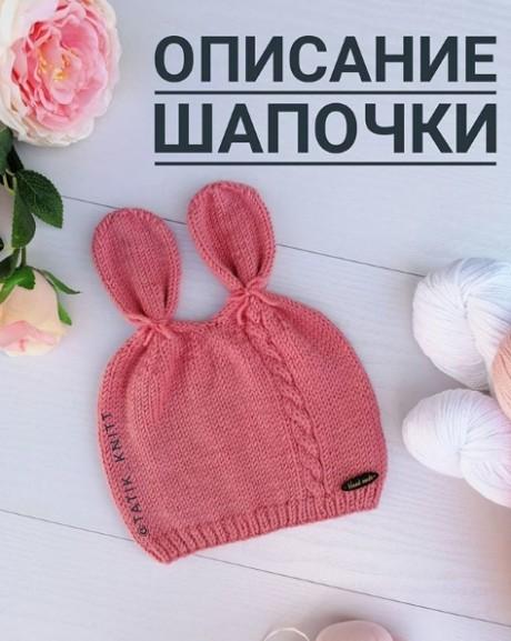 Детская шапочка с ушками. Вязание спицами.