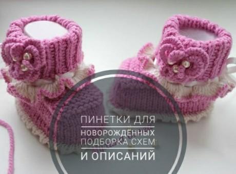 Пинетки спицами для новорожденных. Вязание спицами.