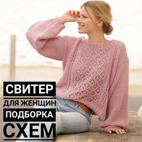 Вяжем спицами модные и красивые свитера для женщин