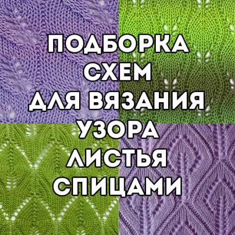 Подборка схем и изделий связанных узором листья спицами. Вязание спицами. 0n