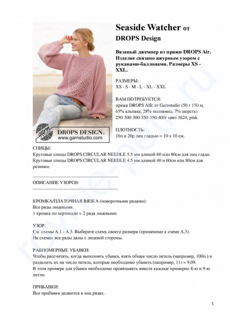Описание и схемы вязания свитера для женщин