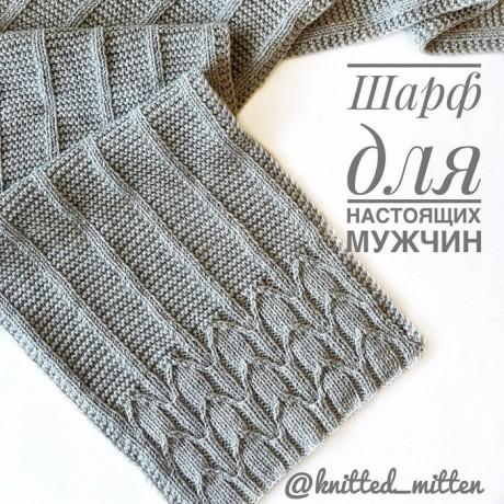 Мужской шарф спицами 0