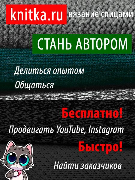 Стань Автором knitka.ru