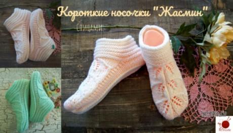 Короткие носки/тапочки спицами Жасмин, видео-урок вязание и схемы вязания