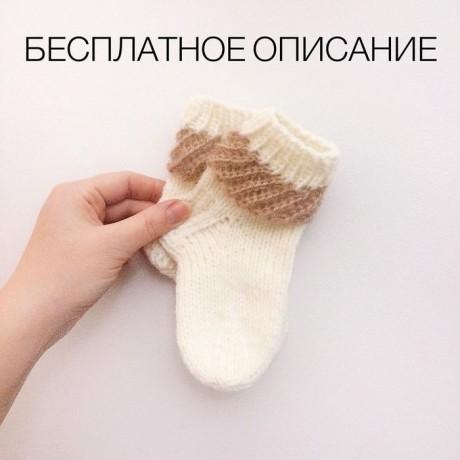 Как связать спицами носочки для малыша 0