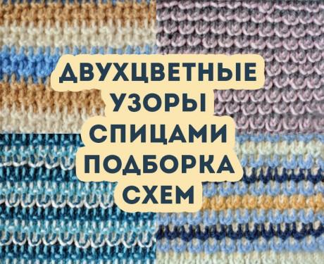 Подборка схем для вязания двухцветных узоров спицами. Вязание спицами.