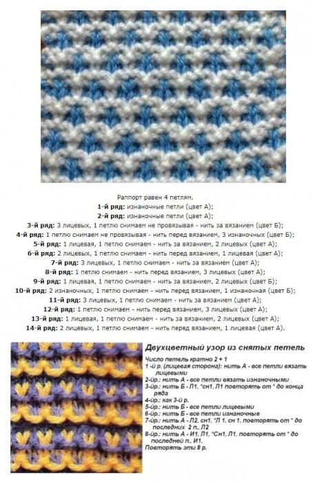 двухцветные узоры спицами