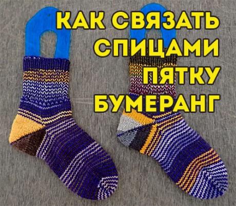 Как вязать пятку бумеранг спицами, подборка носков с пяткой бумеранг. Вязание спицами.