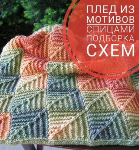 Подборка схем и описаний для вязания красивых пледов из квадратных мотивов. Вязание спицами.