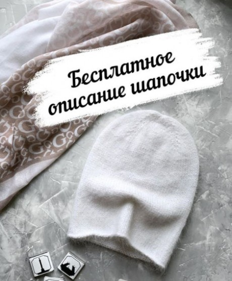 Очень простая шапочка из пуха норки
