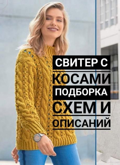 БОЛЬШАЯ подборка схем для вязания спицами свитеров с косами. Вязание спицами.