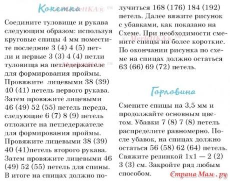 Лопапейса 4
