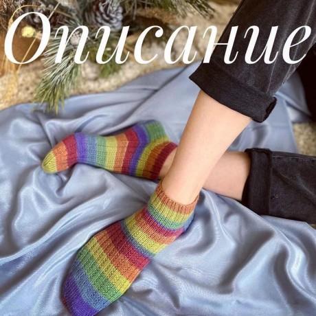 Полосатые носки спицами 0