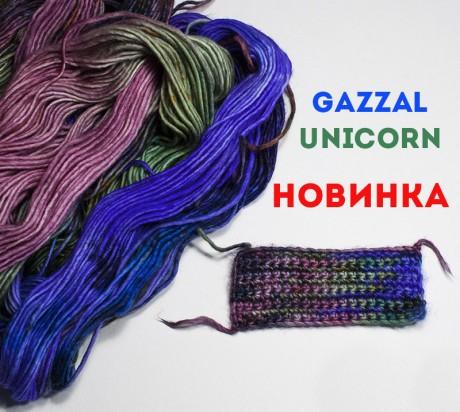 Новинка! Пряжа Gazzal Unicorn, отзыв и видео-обзор
