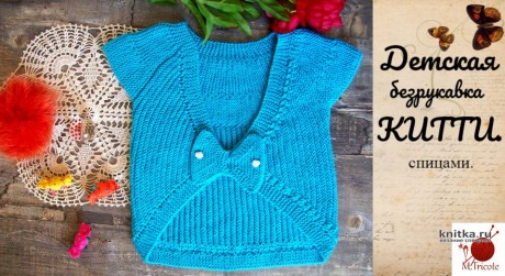 Детская безрукавка КИТТИ спицами вязание и схемы вязания