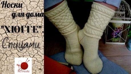 Носки для дома ХЮГГЕ спицами вязание и схемы вязания
