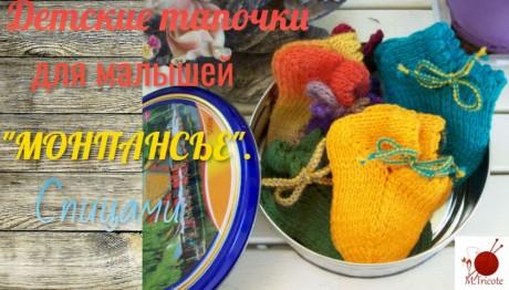 Тапочки Монпансье для малышей спицами. Вязание спицами.