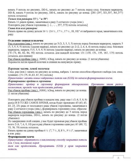 Кардиган КОКОН связанный спицами для женщин 7