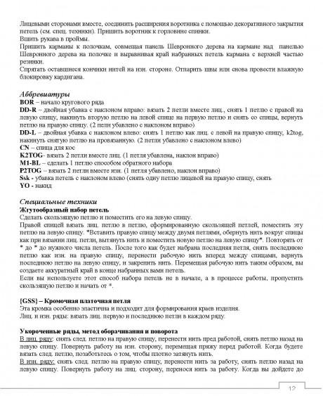 Кардиган КОКОН связанный спицами для женщин 11