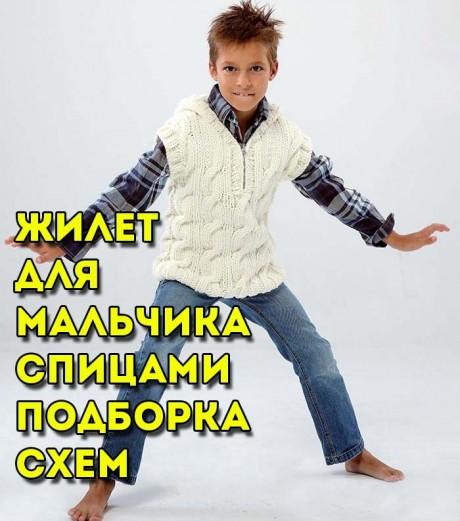 Вяжем жилеты для мальчика спицами, большая подборка схем и описаний. Вязание спицами.