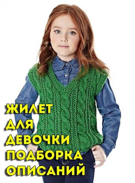 Вяжем жилеты для девочек спицами, большая подборка схем и описаний. Вязание спицами.