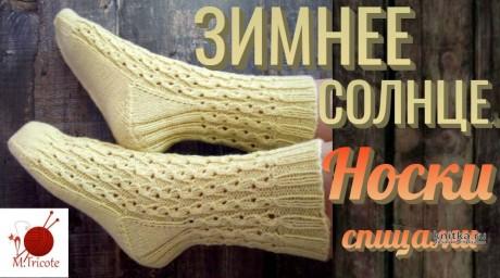 Носки спицами Зимнее солнце, видео-урок. Вязание спицами.