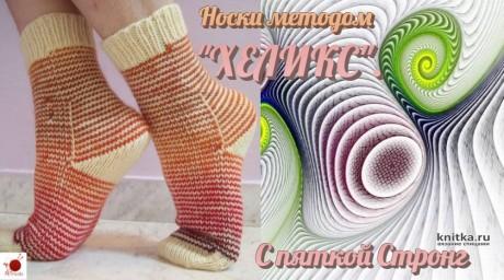 Носки связанные методом ХЕЛИКС с пяткой СТРОНГ. Видео-урок вязание и схемы вязания