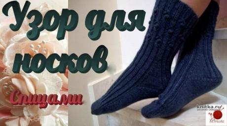 Узор для носков спицами, видео-урок вязание и схемы вязания