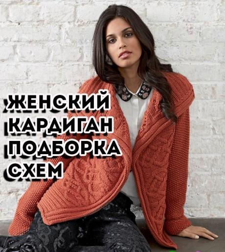Вяжем модный женский кардиган спицами, подборка схем и мастер-классов. Вязание спицами.
