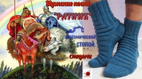 Мужские носки спицами РАТНИК с анатомической стопой вязание и схемы вязания