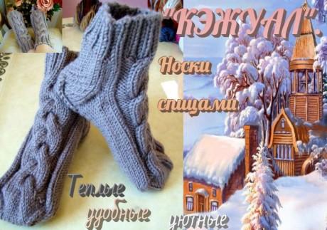 Теплые носки Кэжуал спицами, с косой вязание и схемы вязания