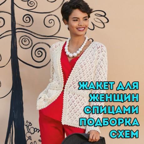 Вязание жакетов для женщин спицами, подборка схем и описаний. Вязание спицами.