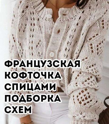 Вязание спицами французской кофточки, подборка моделей. Вязание спицами.