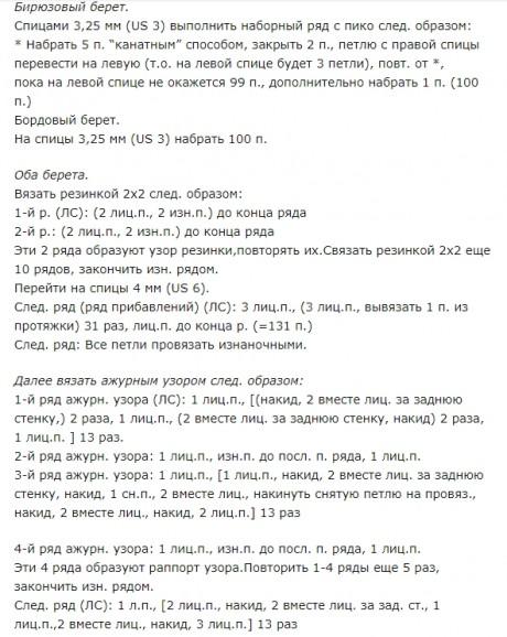 Oписание для двух вариантов беретов: бирюзового и бордового