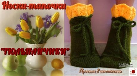 Носки - тапочки спицами ТЮЛЬПАНЧИКИ, видео-урок вязание и схемы вязания