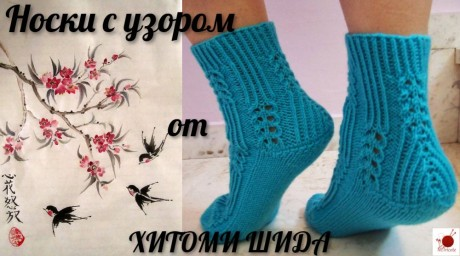 Носки с узором от ХИТОМИ ШИДА. Вилео-урок вязание и схемы вязания