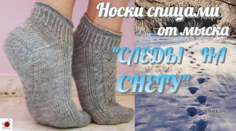 Вязанные спицами носки от мыска СЛЕДЫ НА СНЕГУ вязание и схемы вязания