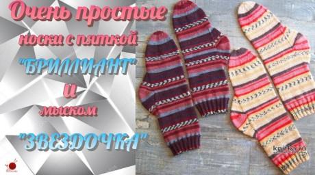 Очень простые носки с пяткой БРИЛЛИАНТ и мыском ЗВЕЗДОЧКА вязание и схемы вязания
