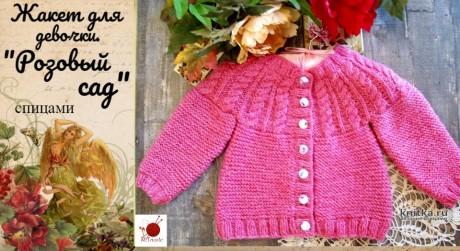 Жакет для девочки Розовый сад спицами, видео-урок. Вязание спицами.