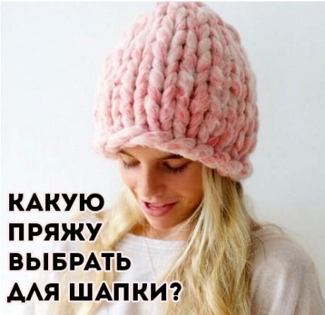 Выбираем пряжу для шапки связанной спицами. Вязание спицами. 0n