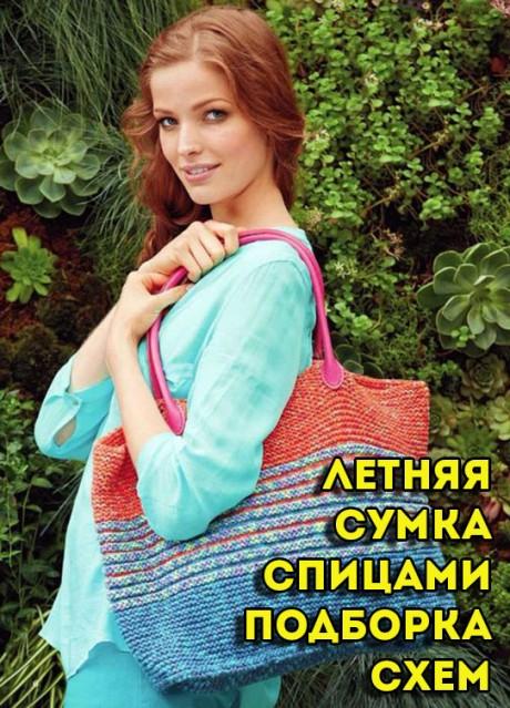 Вязание спицами летней сумки, подборка схем и описаний. Вязание спицами. 0n
