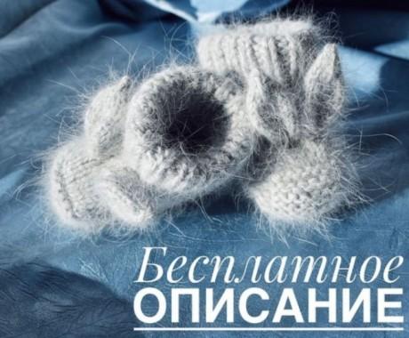 Пинетки зайчики спицами для новорожденных