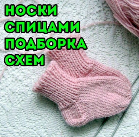 Как связать носки спицами, описания и мастер-классы для начинающих