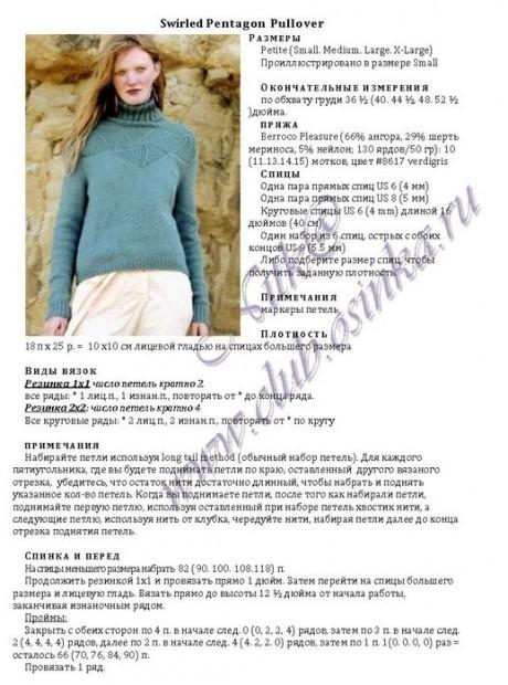 Женский свитер с высоким горлом 2