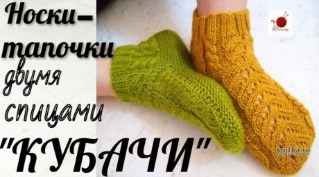 Носочки-тапочки на двух спицах КУБАЧИ. Видео-урок вязание и схемы вязания