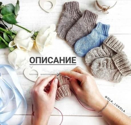 Как связать детские носочки спицами