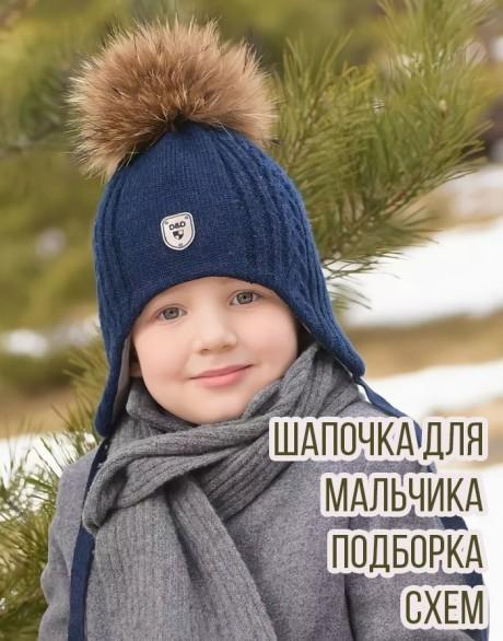 Вяжем шапки для мальчика спицами, подборка схем и описаний. Вязание спицами.